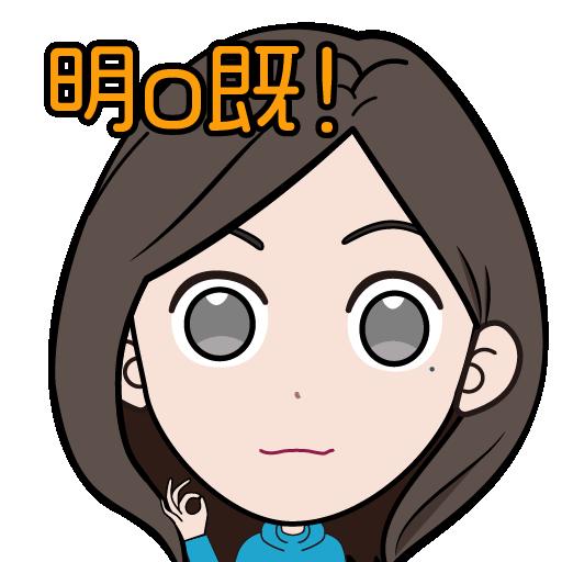 斯小姐_HKICTech_Cs_Office篇 - Sticker 6