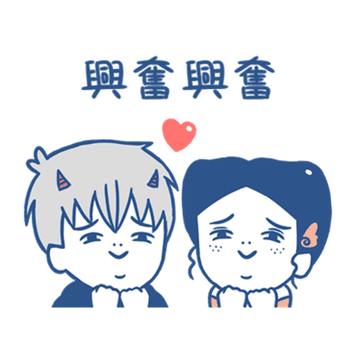裸裸的愛-幸福綿綿篇 - Sticker 5