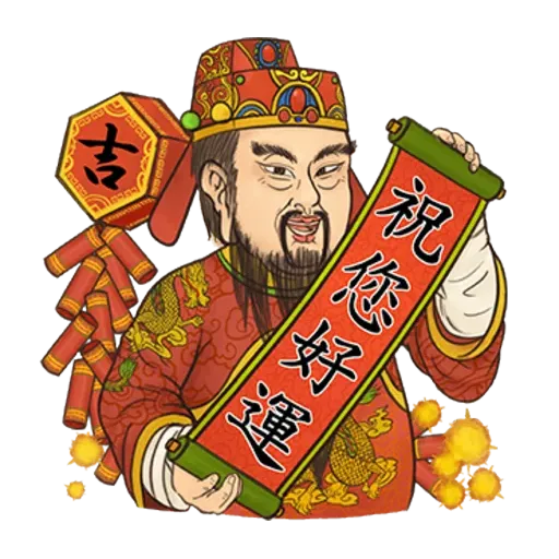 古人 - 4 - Sticker 18