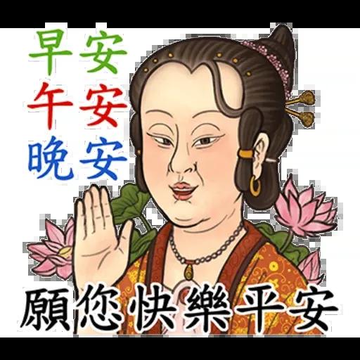 古人 - 4 - Sticker 16