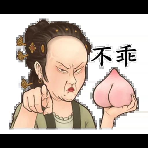 古人 - 4 - Sticker 13