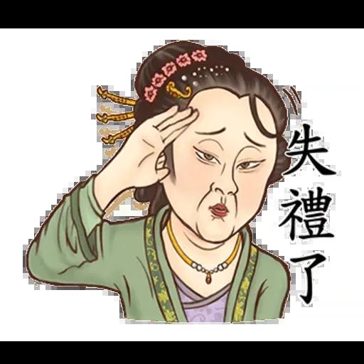 古人 - 4 - Sticker 29
