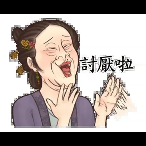 古人 - 4 - Sticker 12