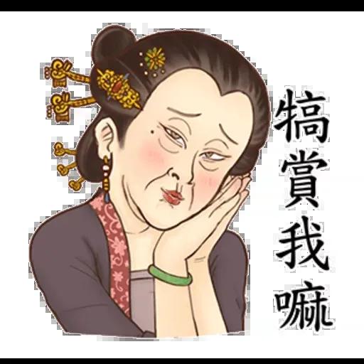 古人 - 4 - Sticker 30