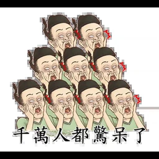 古人 - 4 - Sticker 26