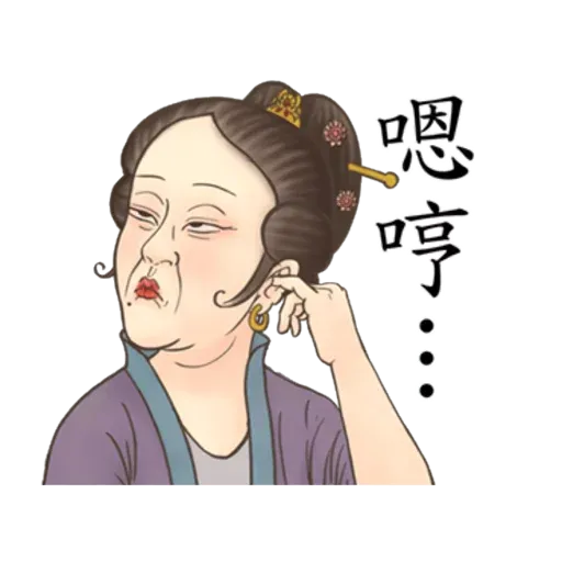 古人 - 4 - Sticker 4