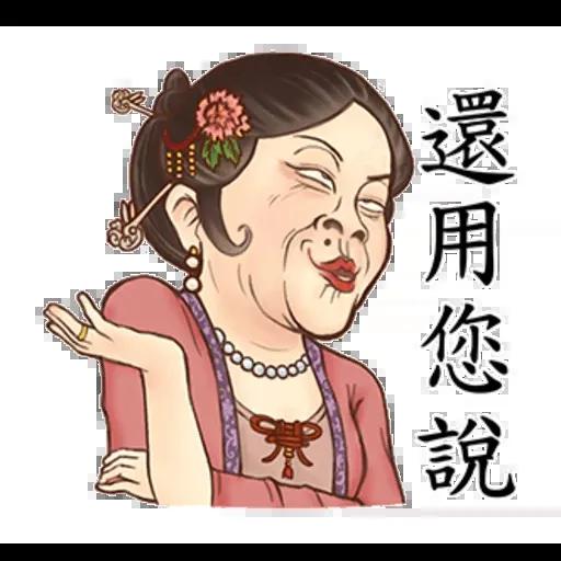 古人 - 4 - Sticker 28