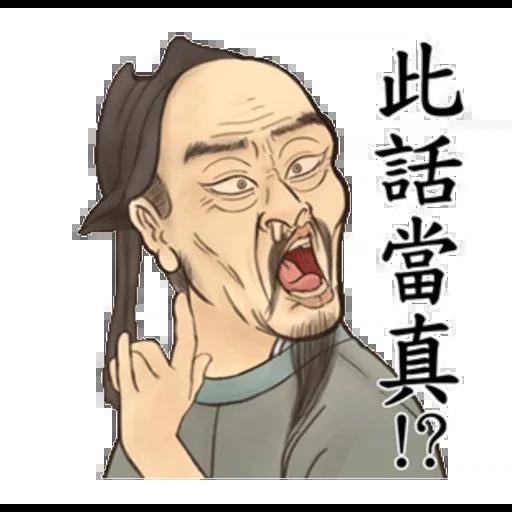 古人 - 4 - Sticker 10