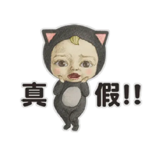 Let's Go Sadayuki! 動起來 - Sticker 9