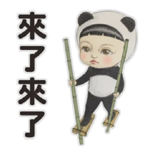 Let's Go Sadayuki! 動起來 - Sticker 16