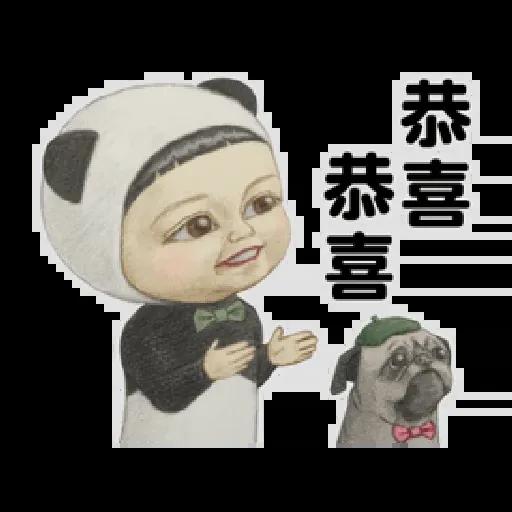 Let's Go Sadayuki! 動起來 - Sticker 14