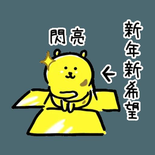 白熊23 - 聖誕 - Sticker 12