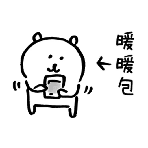 白熊23 - 聖誕 - Sticker 22