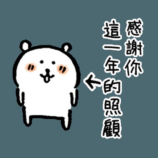白熊23 - 聖誕 - Sticker 9