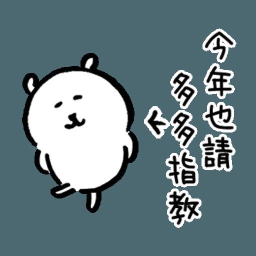 白熊23 - 聖誕 - Sticker 10