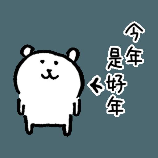 白熊23 - 聖誕 - Sticker 13
