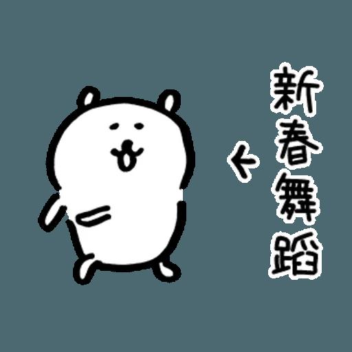 白熊23 - 聖誕 - Sticker 14