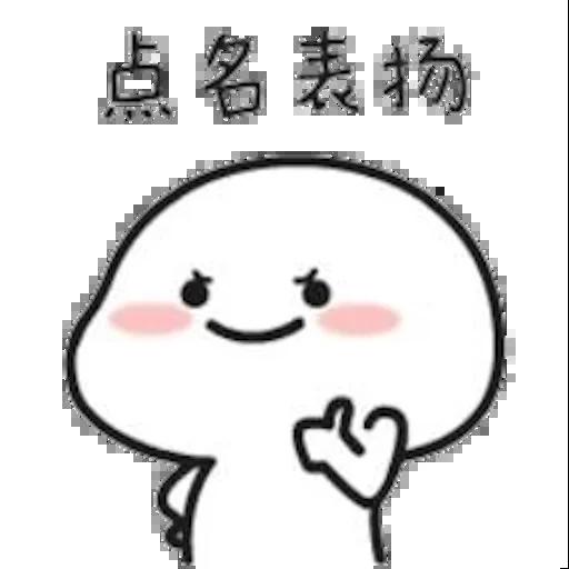 乖巧寶寶 - Sticker 6