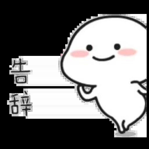 乖巧寶寶 - Sticker 16