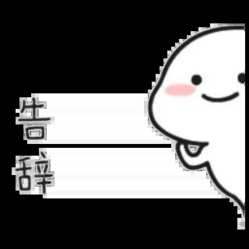 乖巧寶寶 - Sticker 15
