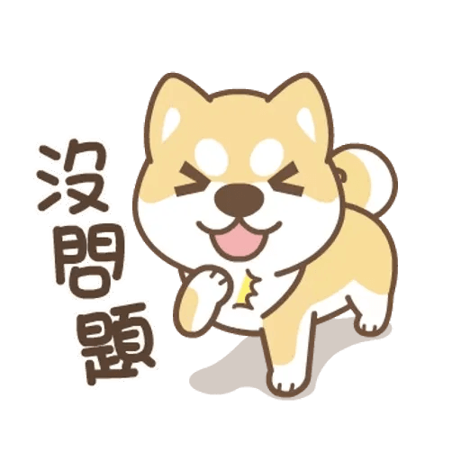 柴 - Sticker 5