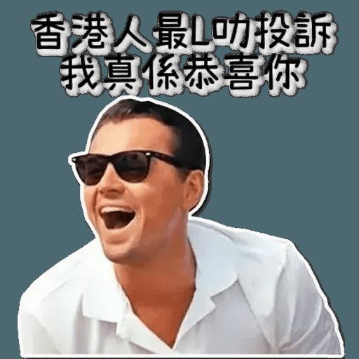 香港人要有希望 - Sticker 6