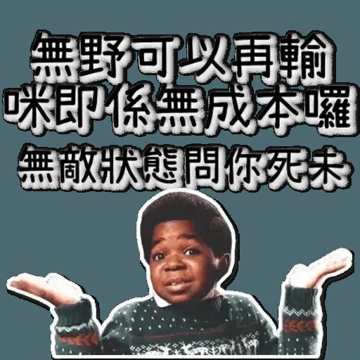 香港人要有希望 - Sticker 16