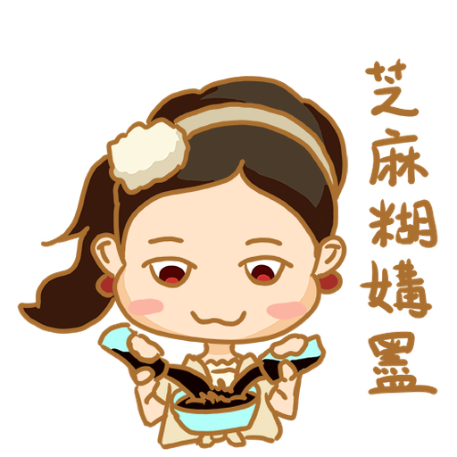 翠家族 Tsui's family - Sticker 8