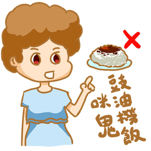 翠家族 Tsui's family - Sticker 4