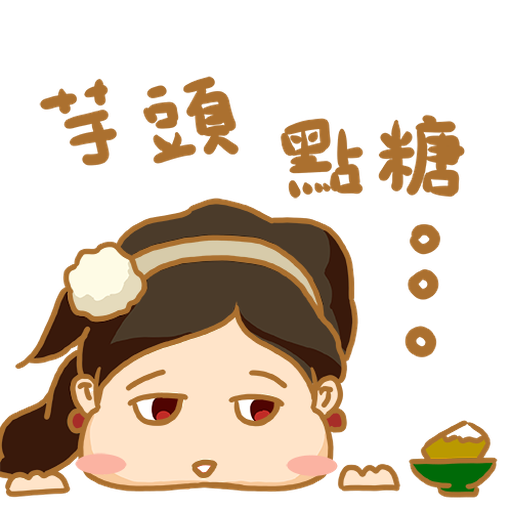 翠家族 Tsui's family - Sticker 7