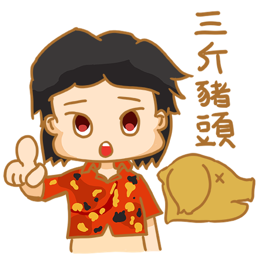 翠家族 Tsui's family - Sticker 5