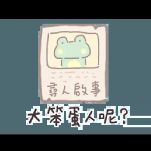 Frog 3 - Sticker 21