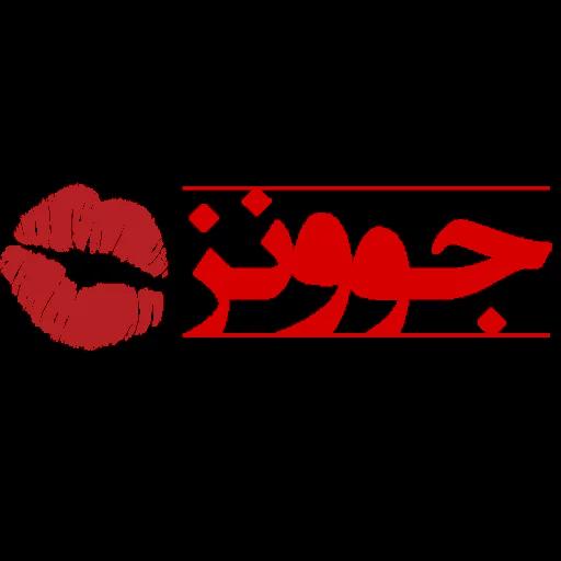 سمی - Sticker 4