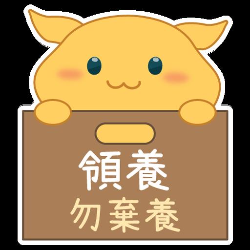 漁護署 AFCD Genie - Sticker 2