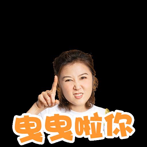 11週年•全家總動員 - Sticker 1