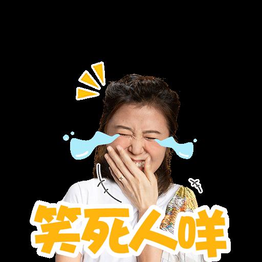 11週年•全家總動員 - Sticker 5