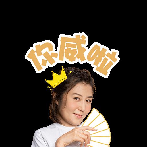 11週年•全家總動員 - Sticker 9