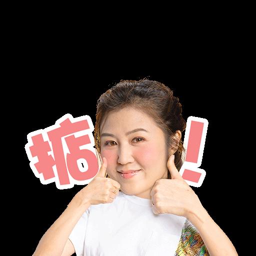 11週年•全家總動員 - Sticker 8