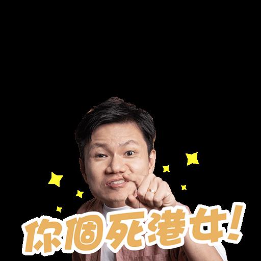 11週年•全家總動員 - Sticker 16