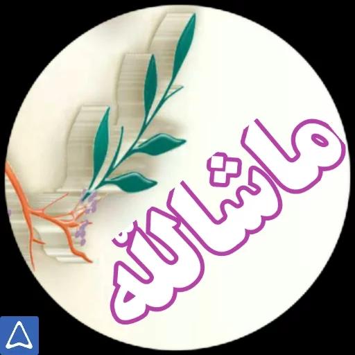 نوشته های گهربار - Sticker 1