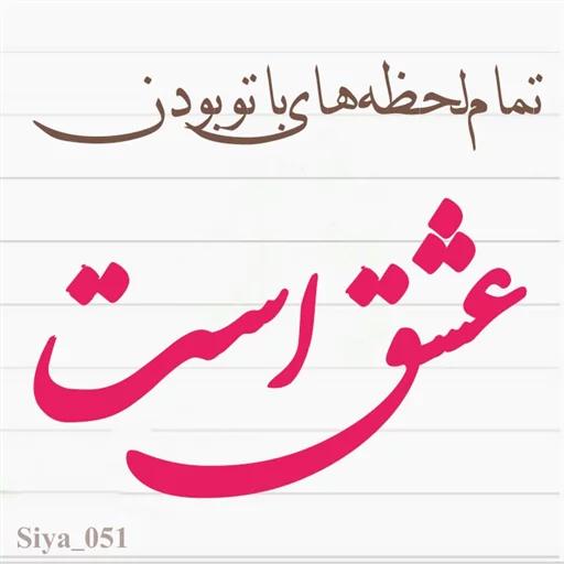 نوشته های گهربار - Sticker 23