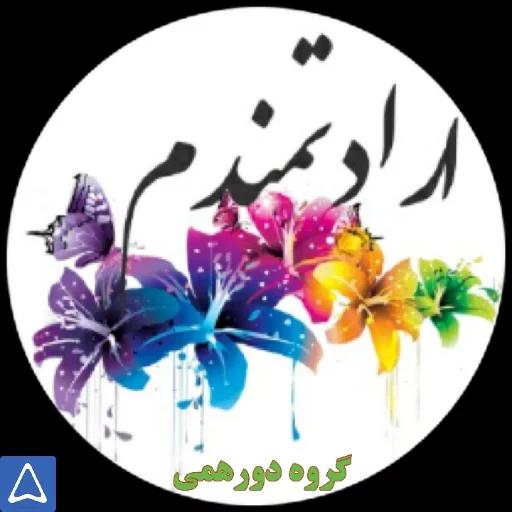 نوشته های گهربار - Sticker 9