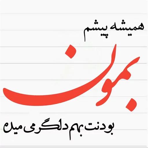 نوشته های گهربار - Sticker 27