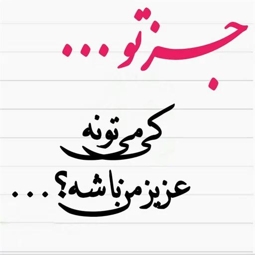 نوشته های گهربار - Sticker 22