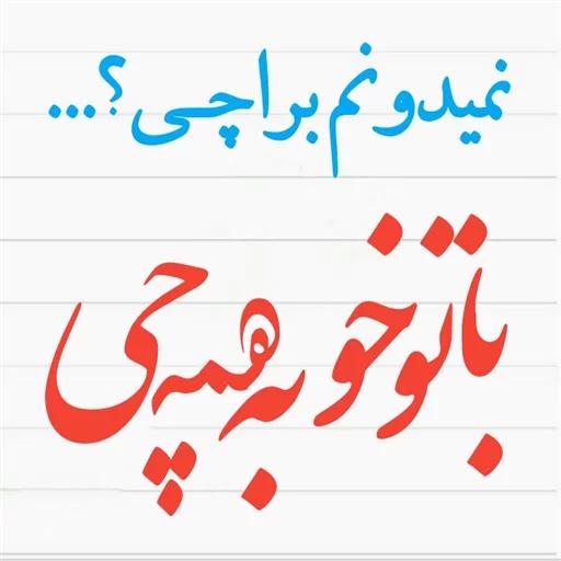 نوشته های گهربار - Sticker 25
