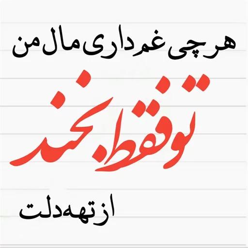 نوشته های گهربار - Sticker 24