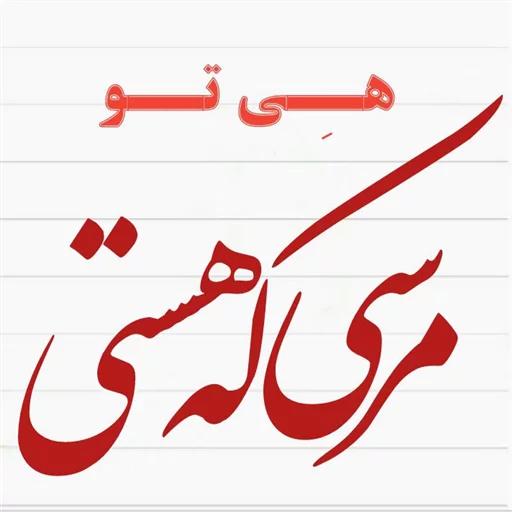 نوشته های گهربار - Sticker 28