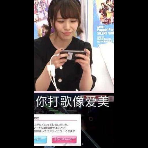 愛美(2) - Sticker 8