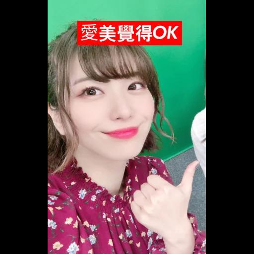 愛美(2) - Sticker 12