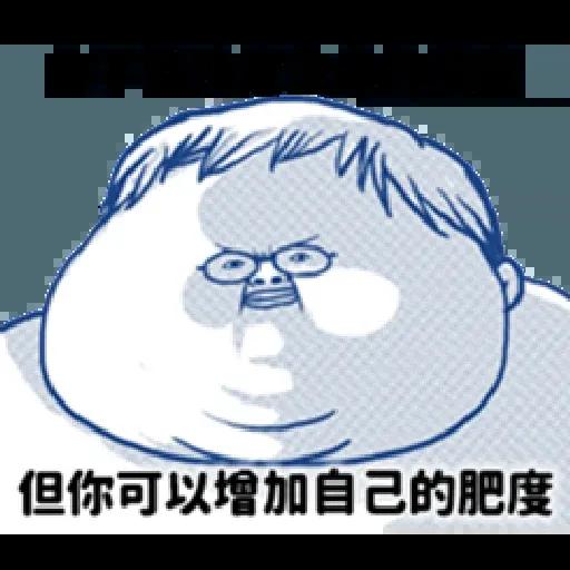 肥宅語錄 - Sticker 24